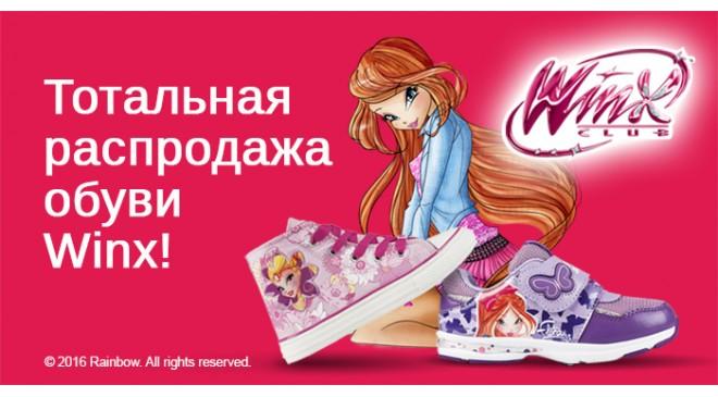 Тотальная распродажа обуви Winx!