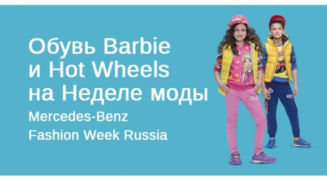 Barbie и Hot Wheels на Неделе моды