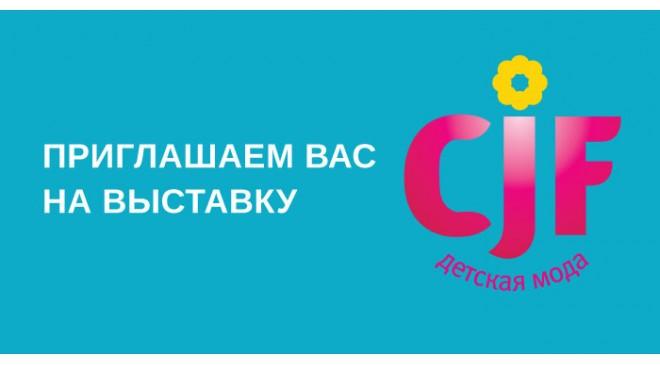 CROSSWAY на «CJF–Детская мода»