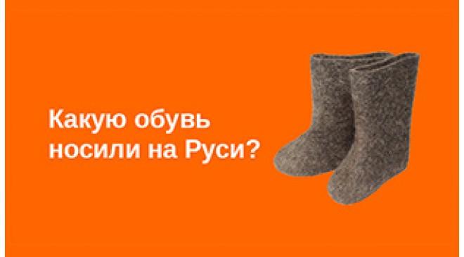 Какую обувь носили на Руси?