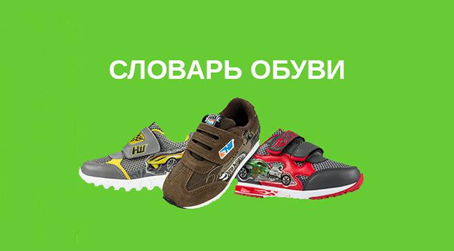 Какой бывает обувь?