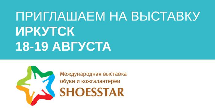 838685fd859 Анонсы событий компании-производителя обуви CROSSWAY
