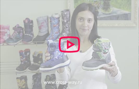 Детская зимняя обувь CROSSWAY