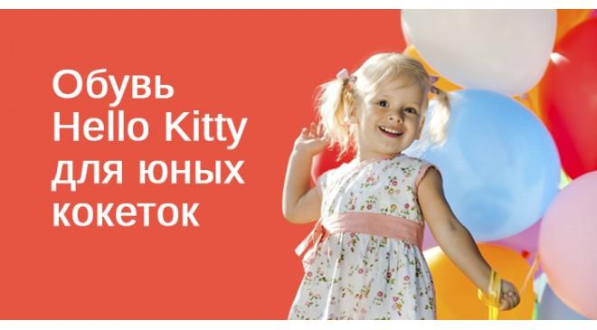 Обувь Hello Kitty для юных кокеток