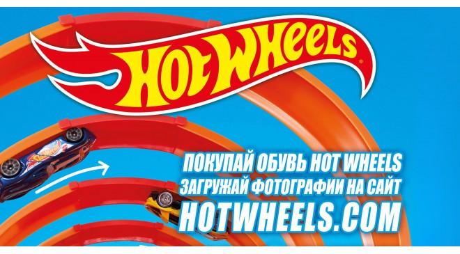 Участвуйте в акции Hot Wheels