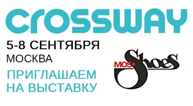 Встречаемся на «Мосшуз»!