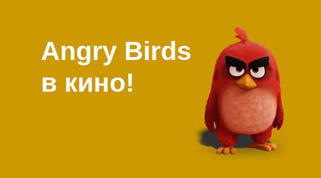 img_catalog/announcements_press/angry-birds-pre.jpg