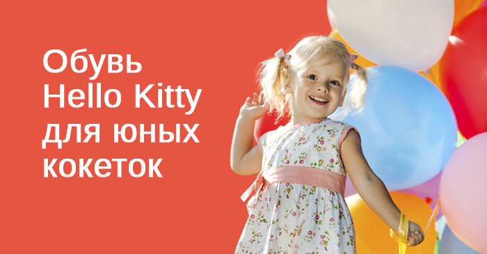 img_catalog/announcements_press/hello-kitty_preview.jpg