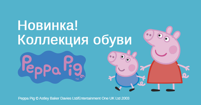 img_catalog/announcements_press/peppa-pig_preview.jpg