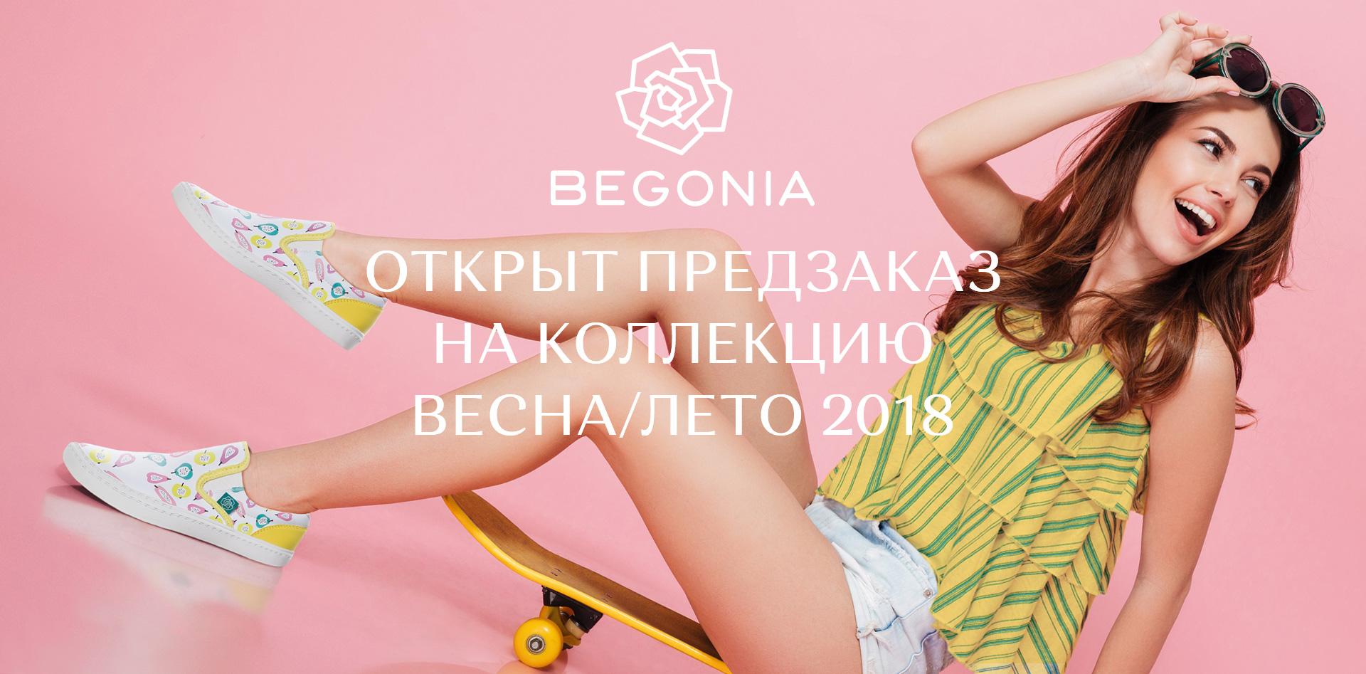 begonia-summer2018