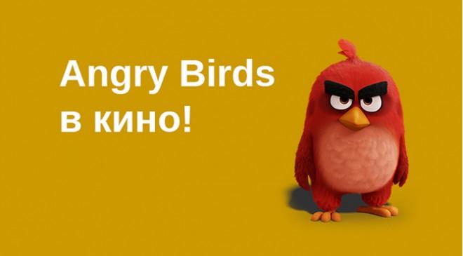 «Злые птички» появятся на большом экране