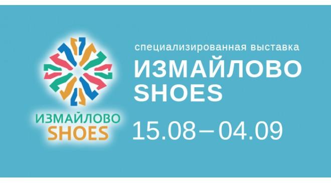 Мы на выставке Измайлово Shoes
