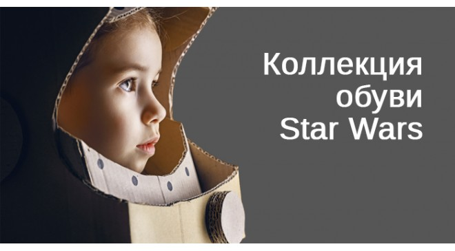 Коллекция обуви Star Wars