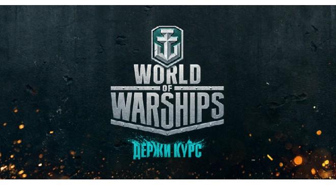 Новинка! Обувь World of Warships